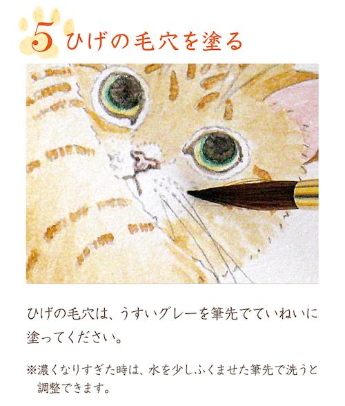 「塗り絵 ナーゴの猫たち」のお手本・解説内容3