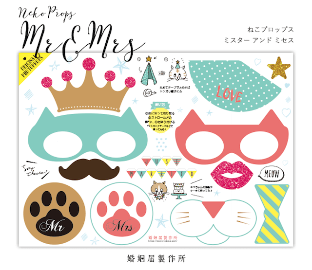 猫デザインの婚姻届、猫のフォトプロップス2
