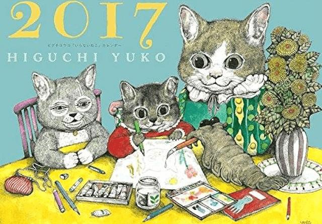 ヒグチユウコさんの猫カレンダー付き、絵本屋さん大賞2016