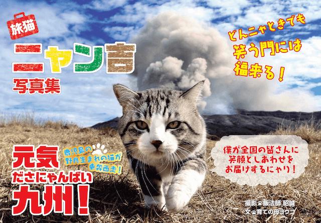 旅猫ニャン吉の新作写真集、どんニャときでも笑う門には福来る!
