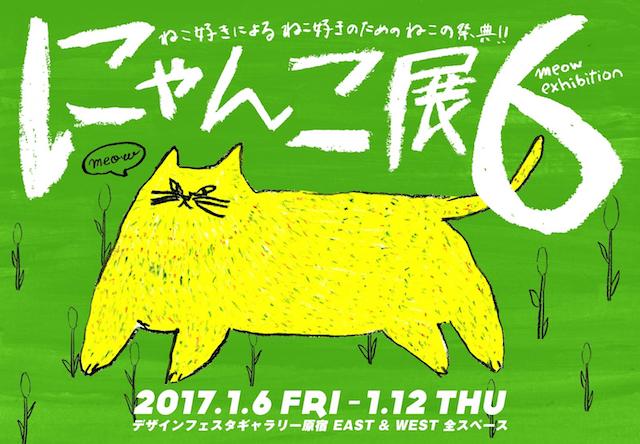猫好きによる、猫好きのための、猫作品展示&販売会「にゃんこ展6」