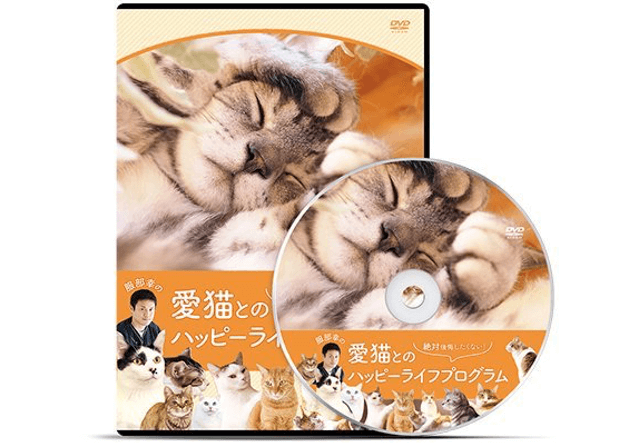 飼い主の悩みを解決、猫専門医・服部幸氏によるDVD「服部幸の愛猫とのハッピーライフプログラム」が発売中