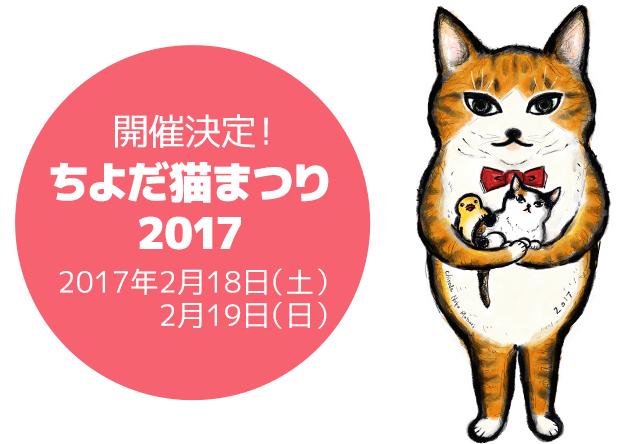 東京・千代田区役所で2/18から「ちよだ猫まつり2017」が開催