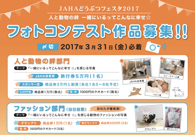 JAHAどうぶつフェスタ2017 人と動物の絆フォトコンテスト
