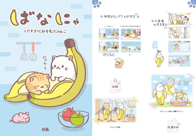 不思議な猫キャラ「ばなにゃ」の書籍、バナナにひそむにゃんこ