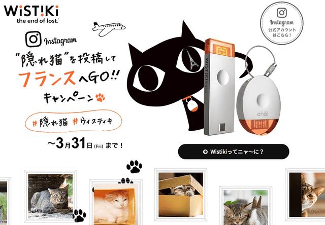 スマホで飼い猫の位置を探せる電子タグWistiki、日本でも販売開始