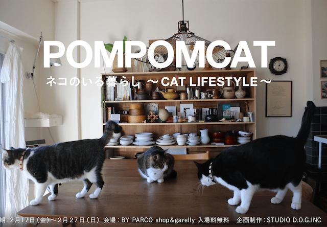 猫×お洒落なライフスタイルがテーマ、POMPOMCAT(ポンポンキャット)の企画展「猫のいる暮らし展」が南青山で開催
