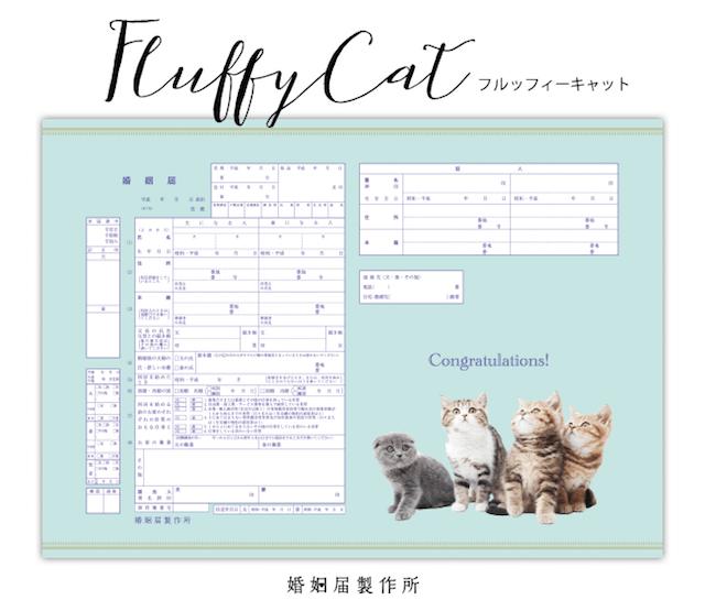 猫デザインの婚姻届、フルッフィーキャット