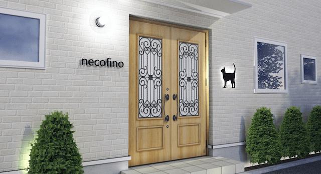 オシャレな猫賃貸物件「necofino(ネコフィーノ)」の外観
