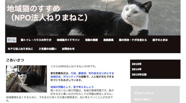 「NPO法人ねりまねこ」のホームページ