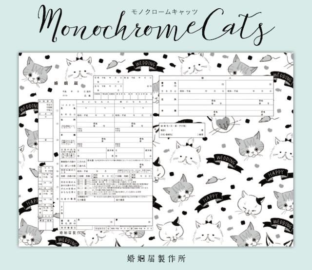 猫デザインの婚姻届、モノクロームキャッツ