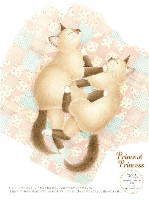 「塗り絵 ナーゴの猫たち」を塗った後