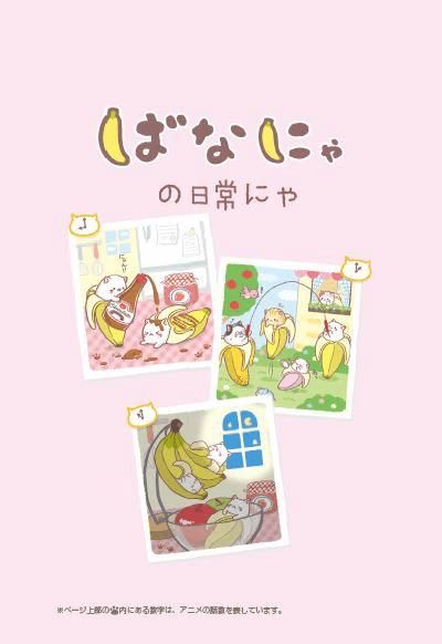 猫キャラ「ばなにゃ」の書籍、ばなにゃの日常にゃ1