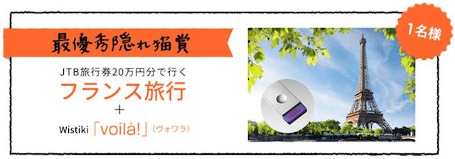 Wistiki(ウィスティキ)キャンペーン、JTB旅行券20万円分のフランス旅行をプレゼント