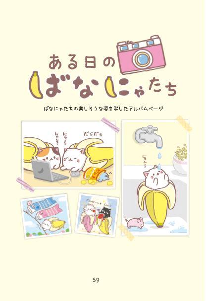 猫キャラ「ばなにゃ」の書籍、ある日のばなにゃたち1