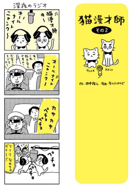 書籍「猫と田中」に収録されている、そにしけんじ氏の「猫漫才師」漫画