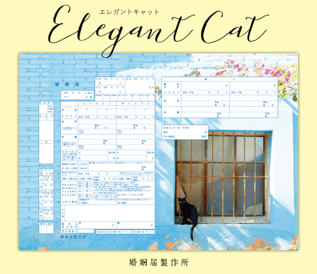 猫デザインの婚姻届、エレガントキャット