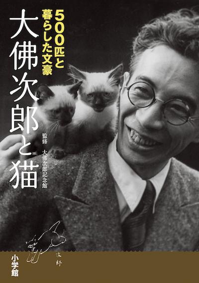 書籍「大佛次郎と猫」の表紙