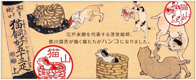 浮世絵師・歌川国芳の「猫飼好五十三疋」をモチーフにしたハンコ