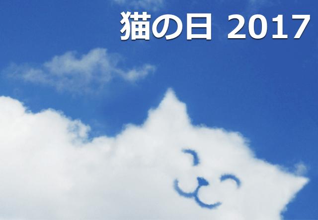 【2017年版】 猫の日(2月22日)にちなんだ企画&イベントまとめ