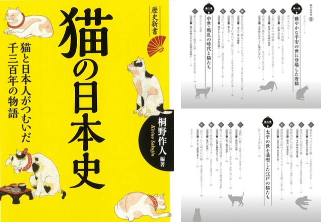 平安から幕末まで、歴史で猫の足跡をたどる書籍「猫の日本史」