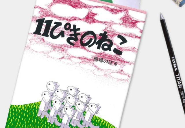 絵本シリーズ11ぴきのねこ、50周年記念グッズが郵便局で発売