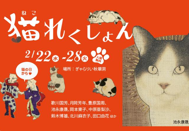 銀座の画廊で猫作品の展覧会が開催!国芳や北斎の猫作品など