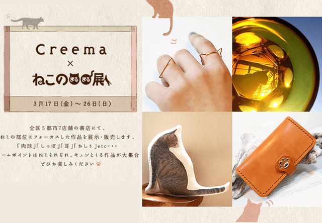 猫のフェチ作品販売会「Creema×ねこのまるまる展」が仙台・東京・大阪・名古屋・福岡で開催