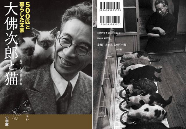 新刊紹介「大佛次郎と猫」、500匹の猫と暮らした昭和の文豪