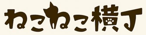 ねこねこ横丁のロゴ