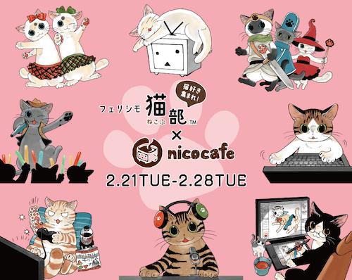 「nicocafe(ニコカフェ)」とフェリシモ猫部のコラボカフェ
