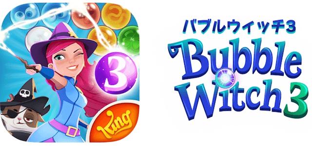 ゲームアプリ、バブルウィッチ3