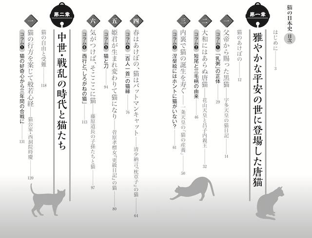 書籍「猫の日本史」の目次1