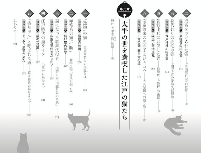 書籍「猫の日本史」の目次2
