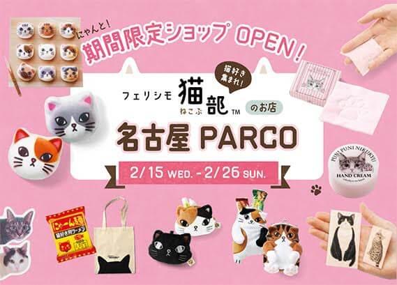 フェリシモ猫部の期間限定ショップ 名古屋PARCO(愛知県)