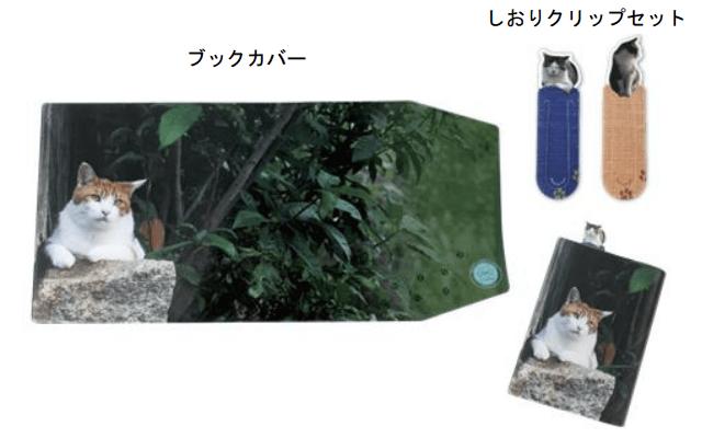 岩合光昭×郵便局のコラボ猫グッズ第2弾、ブックカバー&しおりクリップ