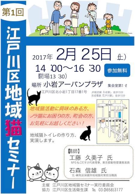 江戸川区の第1回地域猫セミナー