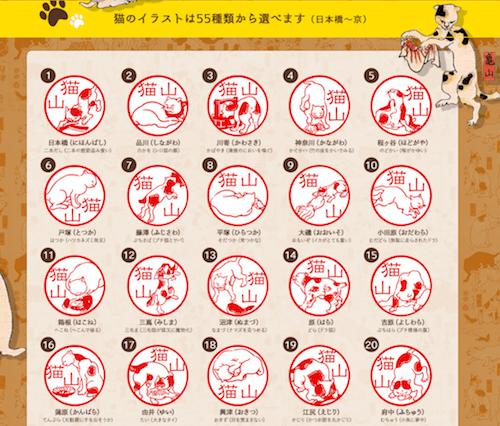 五十三疋(ひき)のねこずかん、猫イラスト1〜20