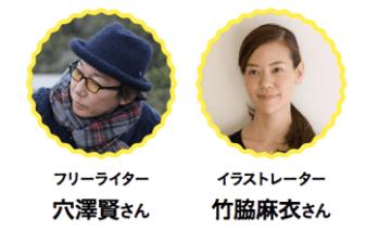 雑誌ねこのコラムニスト、穴澤賢氏×竹脇麻衣氏によるトークショー