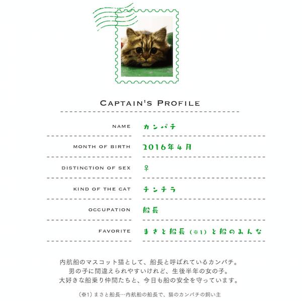 内航船で暮らす猫、カンパチ船長のプロフィール
