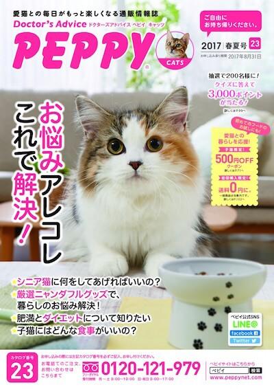 「PEPPY CATS(ペピイキャッツ)」の最新春夏号