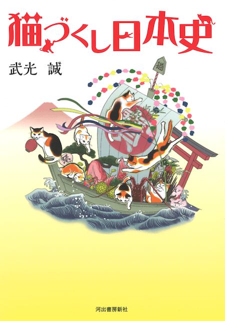 武光誠 著「猫づくし日本史」河出書房新社