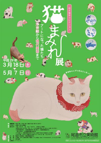 招き猫亭コレクション 猫まみれ展 in 尾道市立美術館