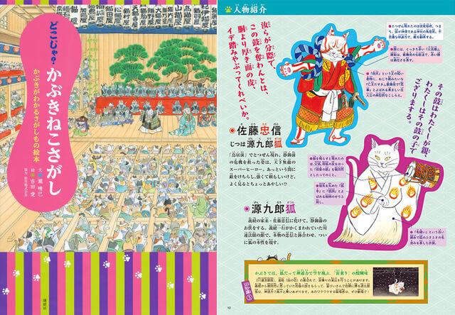ニャンと楽しい!猫で覚える歌舞伎の入門書「かぶきねこさがし」