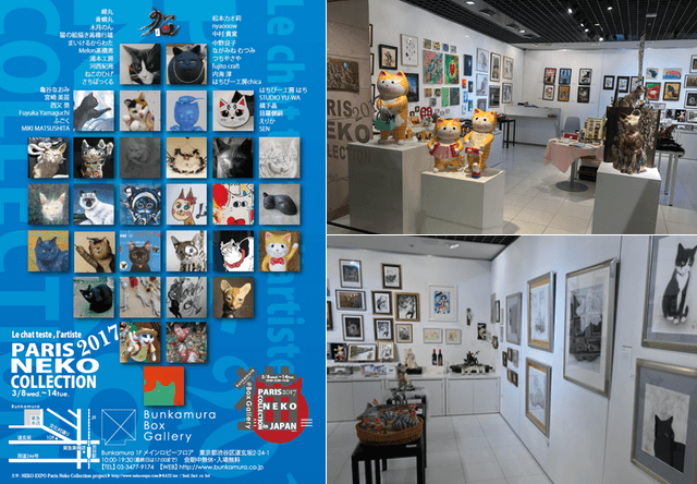 パリで開催された猫作品の展示会「パリ・NEKO・コレクション」、東京・渋谷で開催中