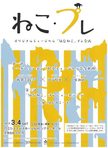 市民参加型のオリジナルミュージカル、「仙台ねこ」のプレ企画