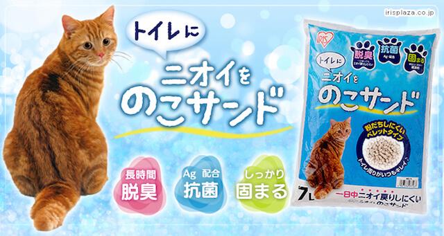 鉱物系の猫砂「トイレにニオイをのこサンド」