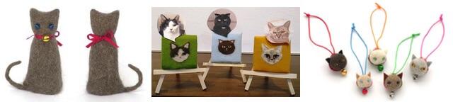 猫毛フェルト教室で作る作品イメージ