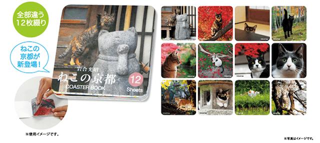 ねこの京都 コースターブック