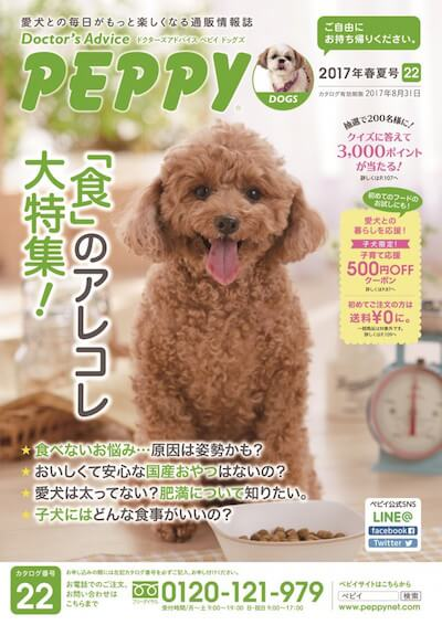 犬用品の総合通販カタログ、PEPPY DOGS(ペピイドッグス)